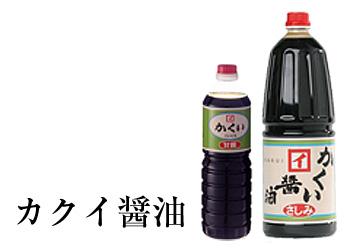 カクイ醤油